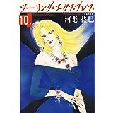 ツーリング・エクスプレス 10 (白泉社文庫)