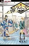 ぴんとこな (6) (Cheeseフラワーコミックス)