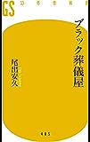 ブラック葬儀屋 (幻冬舎新書)