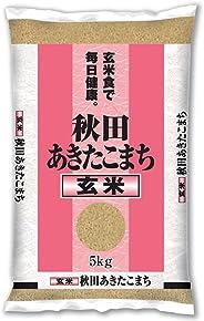 秋田県産 玄米 あきたこまち 5kg 令和元年産