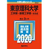 東京理科大学(工学部・基礎工学部−B方式) (2020年版大学入試シリーズ)