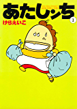 あたしンち(1)