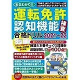 まるわかり!!運転免許認知機能検査合格ドリル2021〜22 (COSMIC MOOK)