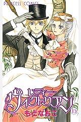 レディー・ヴィクトリアン 15 Kindle版