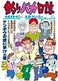 釣りバカ日誌 (106) (ビッグコミックス)