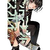 デッドマウント・デスプレイ(7) (ヤングガンガンコミックス)