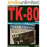 あなたの知らないTK-80の真実: 本当にそれはヒット商品だったのか?
