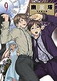 幽麗塔 (9) (ビッグコミックス)