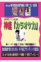 神速ージンソクー『カラケケ力』: 最短距離で歌うまになる・モテ自己ブランディング成功法 おチャレンジャー・シリーズ Kindle版