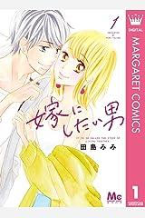 嫁にしたい男 1 (マーガレットコミックスDIGITAL) Kindle版