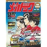 よろしくメカドック  ファンブック (Motor Magazine Mook)