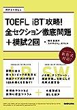 MP3+DL付 TOEFL iBT 攻略!全セクション徹底問題+模試2回