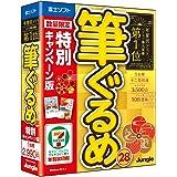 【旧商品】筆ぐるめ 28 特別キャンペーン版