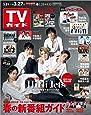 週刊TVガイド(関西版) 2020年 3/27 号 [雑誌]