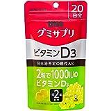 UHAグミサプリ ビタミンD3 マスカット味 スタンドパウチ 40粒 20日分