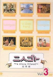 二人ゴト~a close friend~総集編 Vol.3 [DVD]