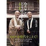 今ここをどう生きるか: 仏教と出会う