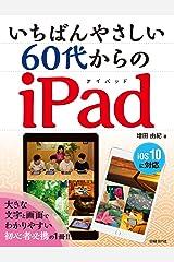 いちばんやさしい 60代からのiPad Kindle版