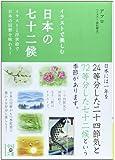 イラストで楽しむ 日本の七十二候 (中経の文庫 あ 15-11)
