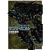 機動戦士ガンダム サンダーボルト(15) (ビッグコミックススペシャル)