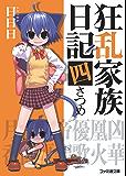 狂乱家族日記 四さつめ (ファミ通文庫)