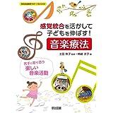 感覚統合を活かして子どもを伸ばす! 「音楽療法」 苦手に寄り添う楽しい音楽活動 (特別支援教育サポートBOOKS)