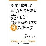 電子出版して印税を得る方法-売れる電子書籍の作り方9ステップ: 電子書籍マーケティングの教科書 (エベレスト出版)