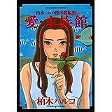 愛・水族館 柏木ハルコ傑作短編集 (ビッグコミックス)