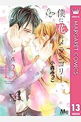 僕に花のメランコリー 13 (マーガレットコミックスDIGITAL) Kindle版