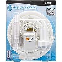 工進(KOSHIN) 家庭用バスポンプ AC-100V KP-104JH 4m ホース付 風呂 残り湯 洗濯機 最大吐出…