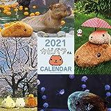 2021 カピバラさん 壁かけカレンダー ([カレンダー])