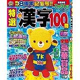 特選漢字100問 2020年6月号