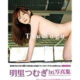 明里つむぎ1st.写真集 Tsumugu 【豪華愛蔵版3000部限定】 (限定愛蔵版シリーズ)