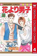 花より男子 カラー版 4 (マーガレットコミックスDIGITAL) Kindle版