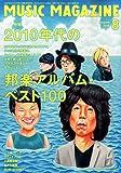 ミュージック・マガジン 2015年 8月号