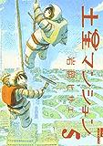 土星マンション(5) (IKKI COMIX)