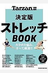 Tarzan特別編集 決定版ストレッチBOOK Kindle版