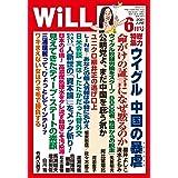 月刊WiLL (ウィル) 2021年6月号