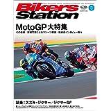 Bikers Station (バイカーズステーション) 2021年3月号 [雑誌]