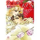 ラブレターにKISS-藤田和子セレクション(5)- (ジュディーコミックス)