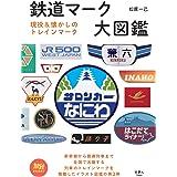 旅鉄BOOKS 031 鉄道マーク大図鑑