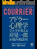 COURRiER Japon (クーリエジャポン)[電子書籍パッケージ版] 2019年 10月号 [雑誌]
