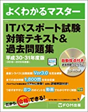 ITパスポート試験 対策テキスト&過去問題集 平成30-31年度版 (よくわかるマスター)