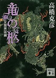 竜の柩(6) 交霊英国編 (講談社文庫)