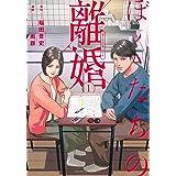 ぼくたちの離婚 1 (ヤングジャンプコミックス)