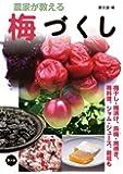 農家が教える 梅づくし: 梅干し・梅漬け、烏梅(うばい)・黒焼き、梅料理、ジャム・ジュース、栽培も