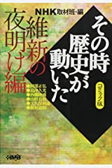 NHK「その時歴史が動いた」コミック版 維新の夜明け編 (ホーム社漫画文庫) 文庫