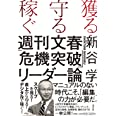 獲る・守る・稼ぐ 週刊文春「危機突破」リーダー論