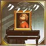 ちょっとつよいクラシック[映像盤初回仕様CD+DVD] (特典なし)