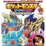 ポケットモンスター ソード・シールド シールコレクション (まるごとシールブック)